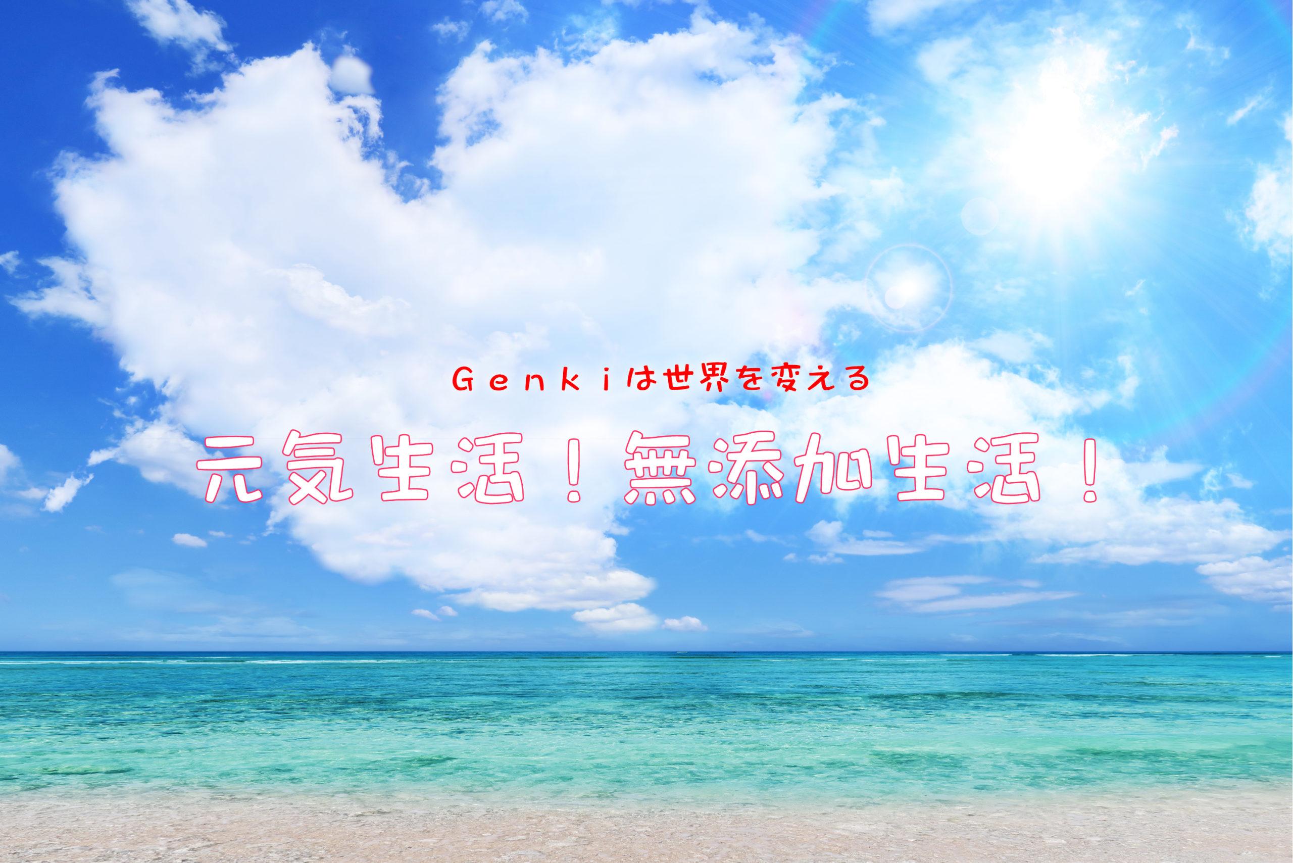 元気生活!無添加生活!Genkiは世界を変える!